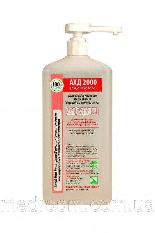 Антисептик АХД 2000 экспресс(AHD express) , 1000 мл