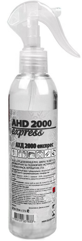 Антисептик АХД 2000 экспресс с триггером (AHD express), 250 мл