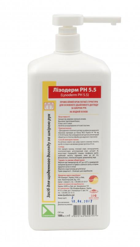 Лизодерм рН 5.5 (Lysoderm PH 5.5), 1000 мл