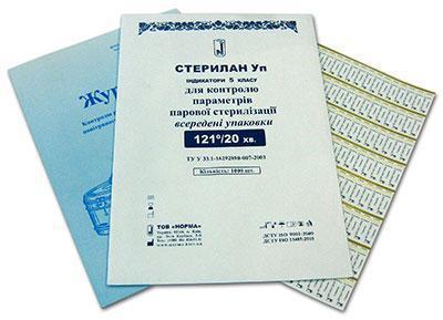 Индикатор Стерилан 120/45 (внутри упаковки) уп.№1000