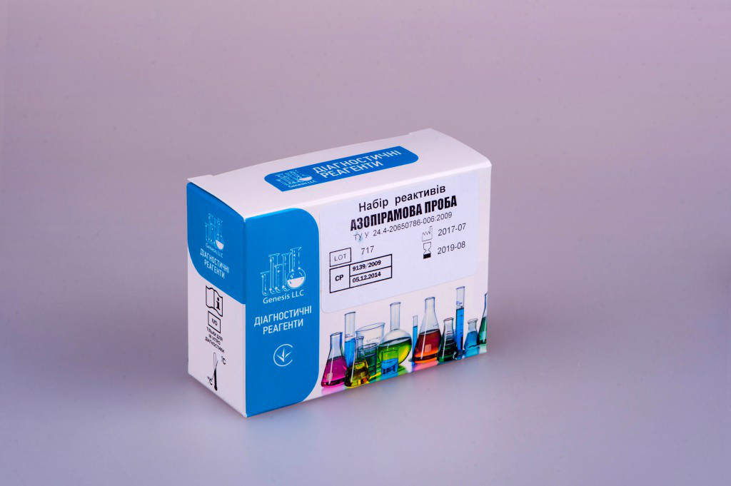 Азопирамовая проба 400 ПРОБ ГЕНЕЗИС