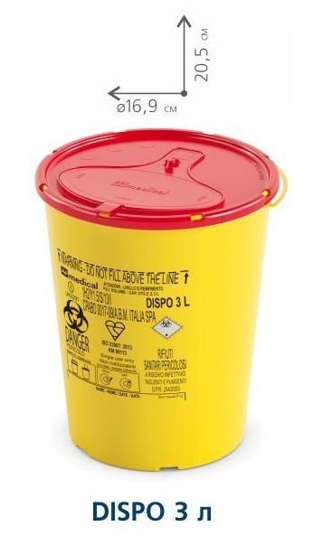 Контейнер для сбора иголок и медицинских отходов 3,0 л