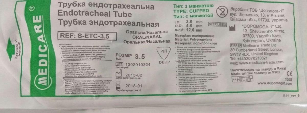 Трубка эндотрахеальная с манжетой 3,5 мм / Medicare