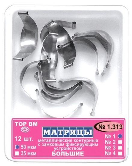 1.313 Матрицы металлические замковые большие