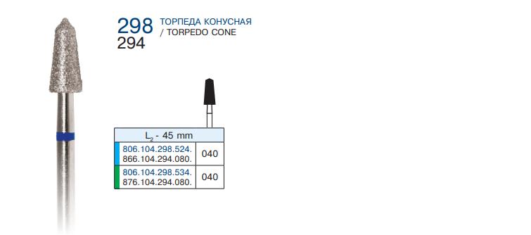298 Торпеда конусная