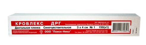 "Рентгенплівка ""Кровлекс"", 150 шт"