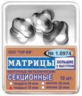 1.0974 Матрицы металлические большие с выступом
