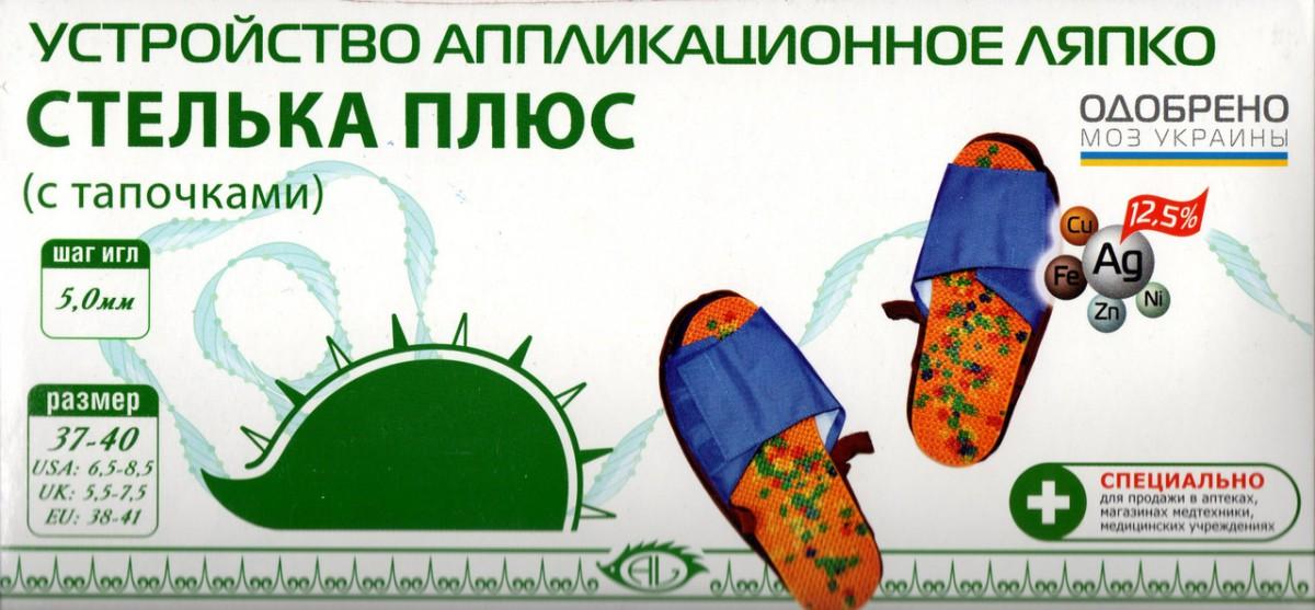 Аппликатор Ляпко Стелька Плюс (размер 37-40)
