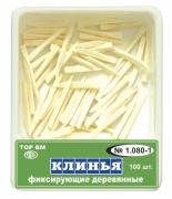 1.182 Клинья деревянные фиксирующие, белые